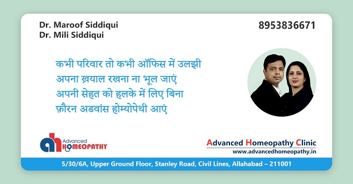 Advanced Homepathy Clinic, Allahabad